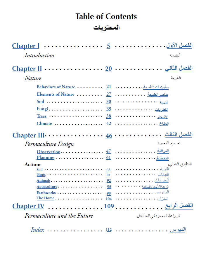 Index Permaculture Student 1 the textbook (ebook) English-Arabic