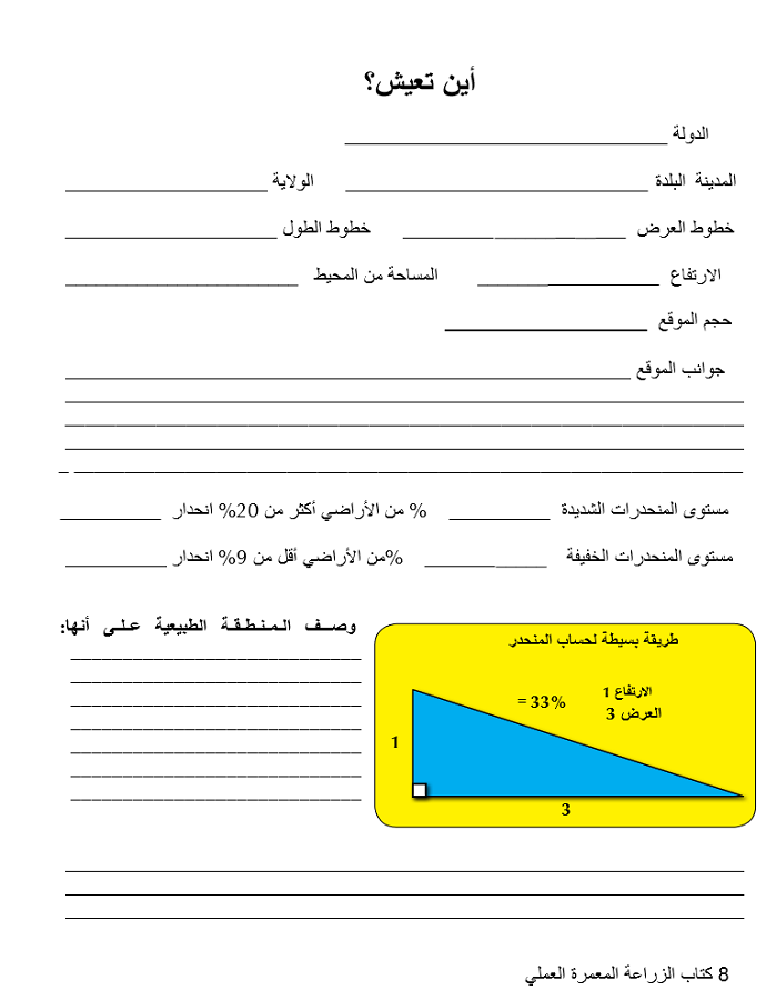 The Permaculture Student Workbook (Arabic Version) 02