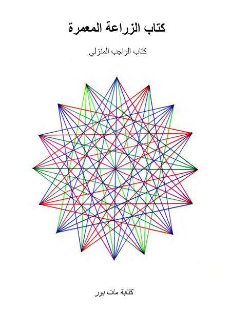 The Permaculture Student Workbook (Arabic Version) feature