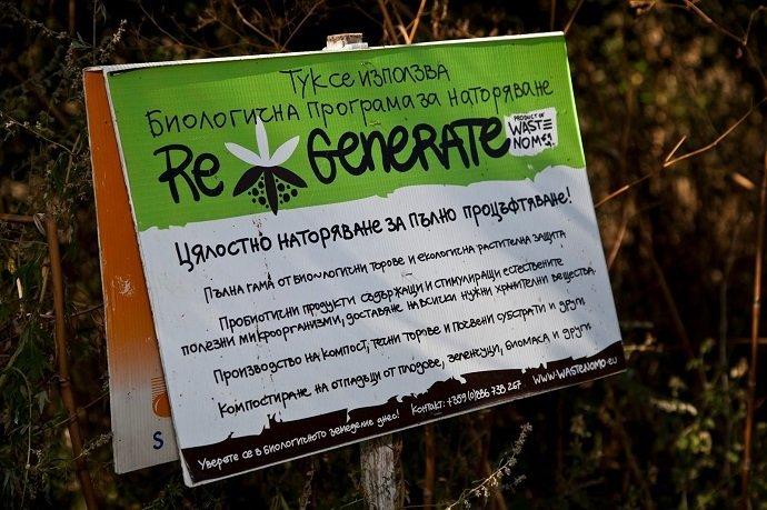 www.wastenomo.eu
